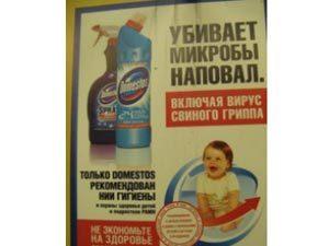 «Доместос» все-таки не победит свиной грипп
