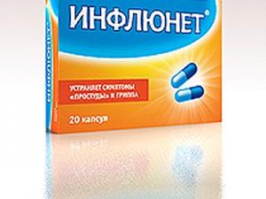 В аптеках появился современный комбинированный противопростудный препарат Инфлюнет