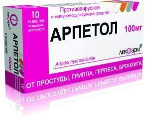 Арпетол – ремейк российского Арбидола
