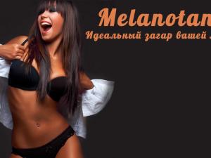 Меланотан 2 косметический пептид с интересным эффектом