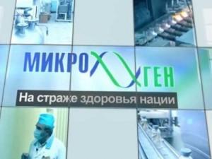 Микроген направил в Беларусь 30000 доз противогриппозной вакцины