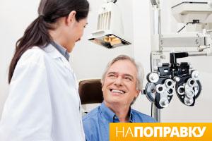 НаПоправку.ру — лучший онлайн-сервис для выбора медицинского учреждения или врача.