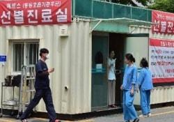 Атипичная пневмония напомнила о себе в Южной Корее