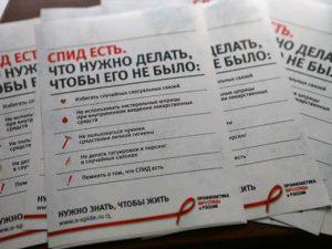 Владивостокцам расскажут, как распространяется ВИЧ