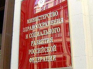 Минздрав отчитался о снижении числа выписанных россиянам больничных