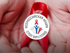 Оренбуржье присоединится к Всероссийской неделе борьбы с ВИЧ