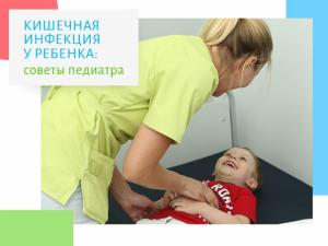 Кишечная инфекция у ребенка: советы педиатра