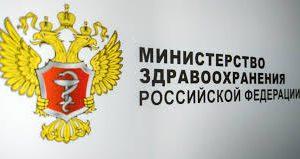 РАН: Минздрав намеренно не публикует данные экспертизы лекарств