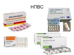 Нестероидные противовоспалительные средства при ОРВИ