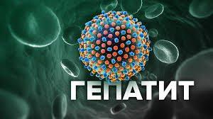 Гепатит С — первые признаки, симптомы, причины и лечение гепатита С